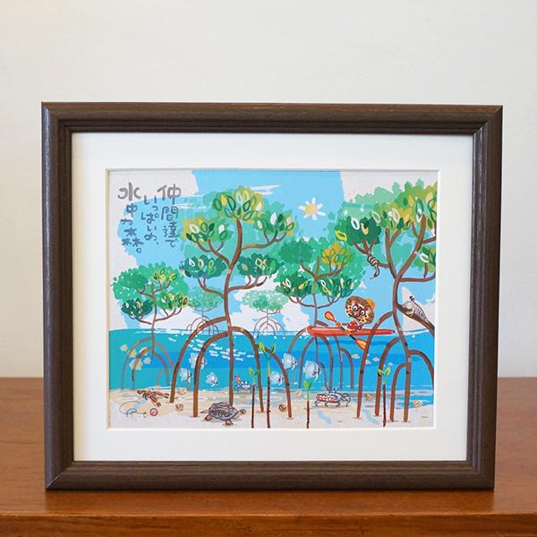 絵画 額付き 絵 壁掛け インテリア アート おしゃれ 誕生日プレゼント 島の彩Lサイズ No.027 / マングローブの森