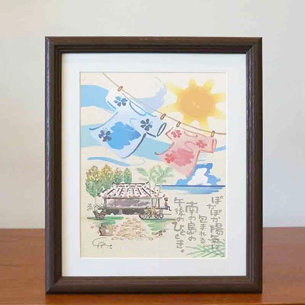 絵画 額付き 絵 壁掛け インテリア アート おしゃれ 誕生日プレゼント 島の彩Mサイズ No.033 / 午後のひととき