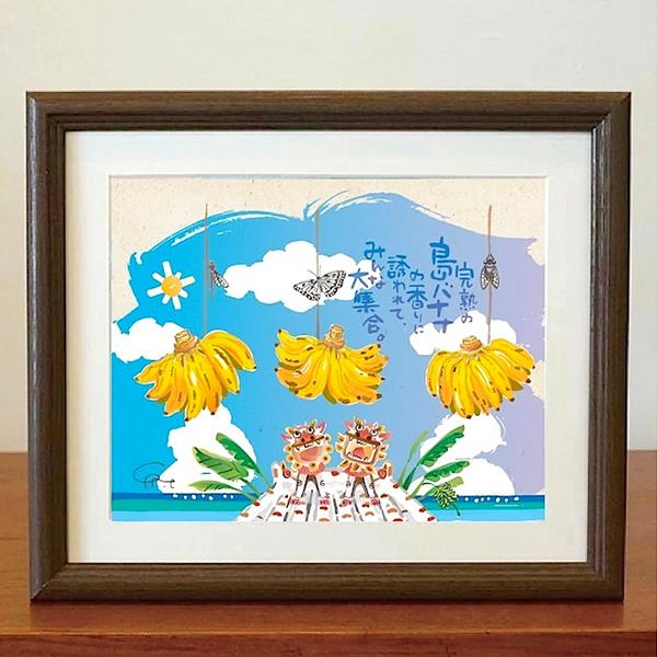 絵画 額付き 絵 壁掛け インテリア アート おしゃれ 誕生日プレゼント 島の彩Mサイズ No.040 / 島バナナ