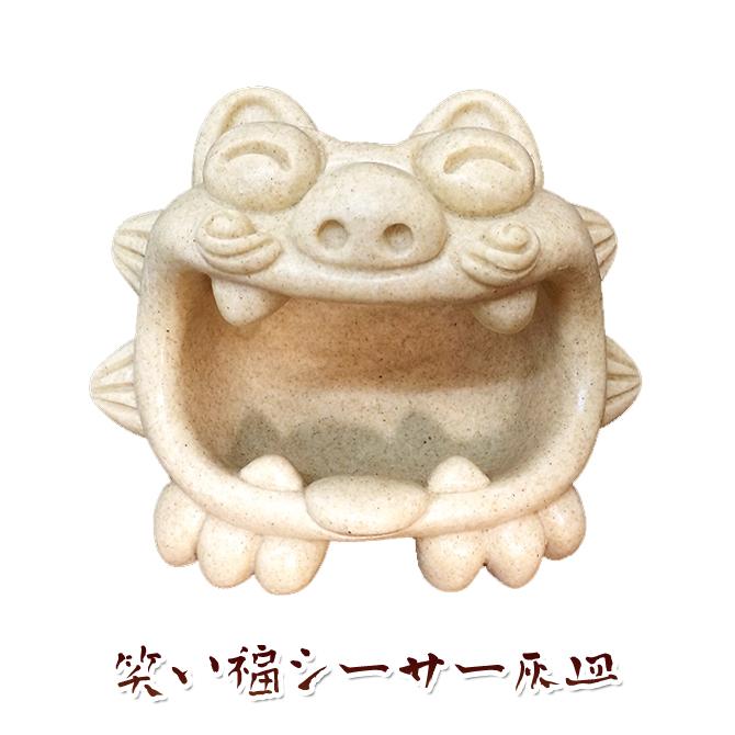 笑い福シーサー灰皿
