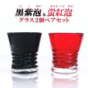 グラス コップ 琉球ガラス 女性 プレゼント 【黒紫泡&蛍紅泡グラス2個ペアセット】