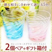 琉球ガラス「カレットモールグラス/ピンク入り2個ペアセット」