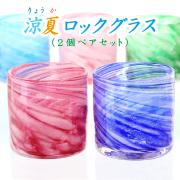 結婚祝い ギフトセット 琉球ガラス グラス【涼夏ロックグラス 2個ペアセット】