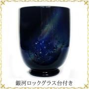銀箔入りの高級琉球グラス「銀河ロックグラス台付き」