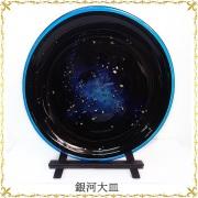 銀箔入りの高級琉球ガラス「銀河大皿」
