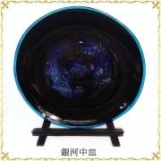 銀箔入りの高級琉球ガラス「銀河中皿」