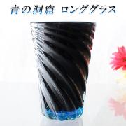 ガラス タンブラー おしゃれ プレゼント 沖縄 琉球 ガラス コップ【青の洞窟 ロンググラス】