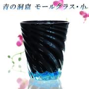 ガラス タンブラー おしゃれ プレゼント 沖縄 琉球 ガラス コップ【青の洞窟 モールグラス/小】