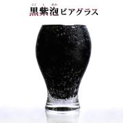 グラス タンブラー おしゃれ プレゼント【黒紫泡ビアグラス】