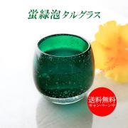 普段から汎用的に扱いやすいグラス「蛍緑泡タルグラス」