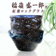 琉球ガラス職人 稲嶺盛一郎【紅葉ロックグラス】