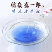 和食器 鉢 皿 ガラス おしゃれ 琉球ガラス職人 稲嶺盛一郎【暖流波巻鉢】