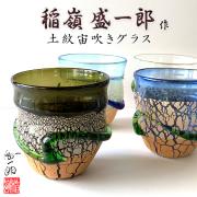 琉球ガラス職人 稲嶺盛一郎【土紋宙吹きグラス】