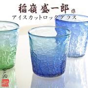 琉球ガラス職人 稲嶺盛一郎【アイスカットロックグラス】