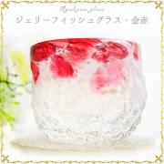 琉球ガラス/ジェリーフィッシュグラス