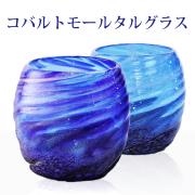 琉球ガラス「コバルトモールタルグラス/源河」