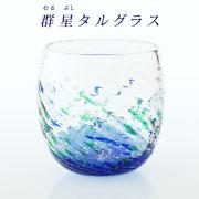 グラス コップ 琉球ガラス ギフト プレゼント オシャレ 【群星タルグラス】