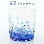 グラス コップ 琉球ガラス ギフト プレゼント オシャレ 【群星ロックグラス】