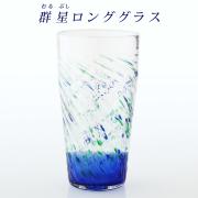 グラス コップ 琉球ガラス ギフト プレゼント オシャレ 【群星ロンググラス】