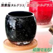 黒紫泡/蛍紅泡タルグラス