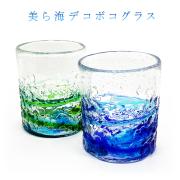 送料無料 琉球ガラス 琉球グラス グラス プレゼント コップ 誕生日プレゼント 沖縄 お土産 美ら海デコボコグラス