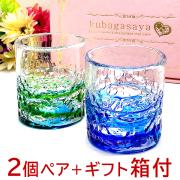 送料無料 琉球ガラス 琉球グラス グラス コップ ギフト セット ペア 沖縄 お土産 美ら海デコボコグラス ギフトBOX付 2個セット