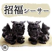 黒い獅子 「招福シーサー」