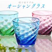 ロックグラス おしゃれ 焼酎グラス ウイスキーグラス 琉球ガラス【オーシャングラス】