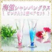 光る琉球ガラス/海蛍シャンパングラス・ピンク入り2個ペアセット