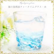 琉球ガラス/海の泡残波ティータイムグラス