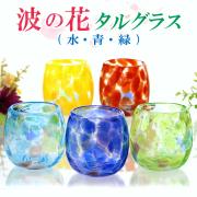 グラス コップ 琉球ガラス ギフト プレゼント オシャレ 【波の花タルグラス/水・青・緑】