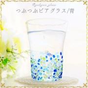 琉球ガラス/つぶつぶビアグラス・青