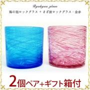 琉球ガラス「海の泡ロックグラス + さざ波ロックグラス・金赤2個ペアセット」