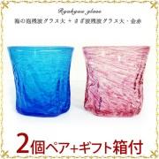 琉球ガラス「海の泡残波グラス大+さざ波残波グラス大・金赤2個ペアセット」