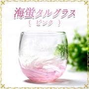 【琉球ガラス/海蛍タルグラス・ピンク】暗闇で光ります!