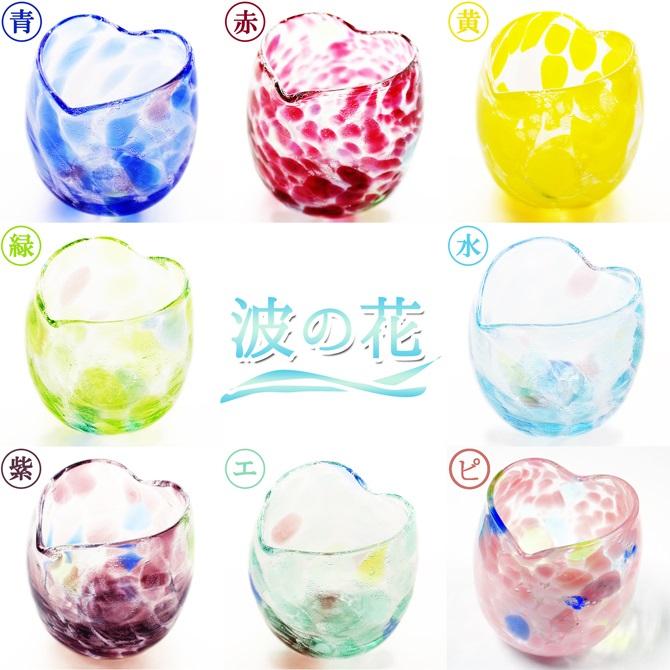 琉球ガラス「波の花ハートグラス」