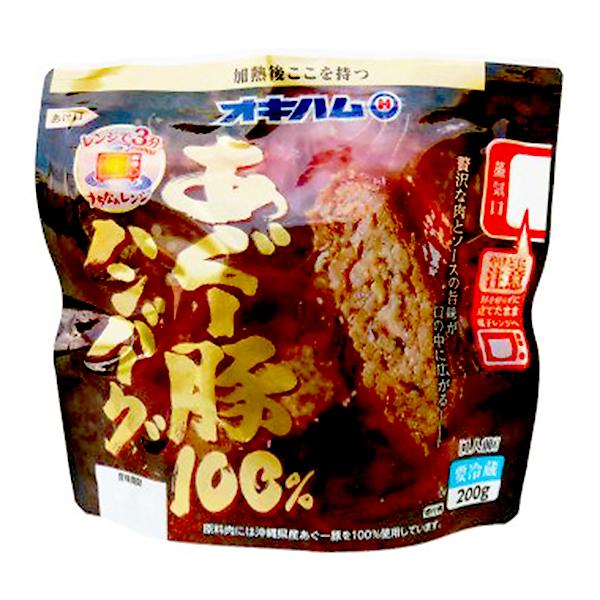 沖縄 お土産 本格琉球料理シリーズ お取り寄せ グルメ 沖縄県産 あぐー豚100% ハンバーグ 200g 冷蔵