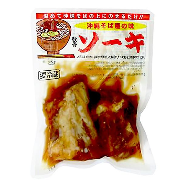 沖縄 お土産 沖縄そばの具 豚バラ肉 お取り寄せ グルメ 沖縄そば屋の味 ソーキ 90g 冷蔵