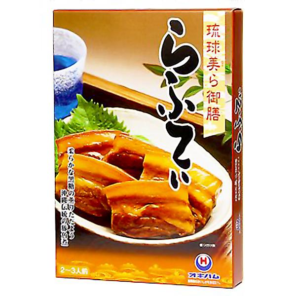 沖縄 お土産 豚角煮 お口の中でとろける皮付き豚三枚肉 琉球美ら御膳 らふてぃ 250g