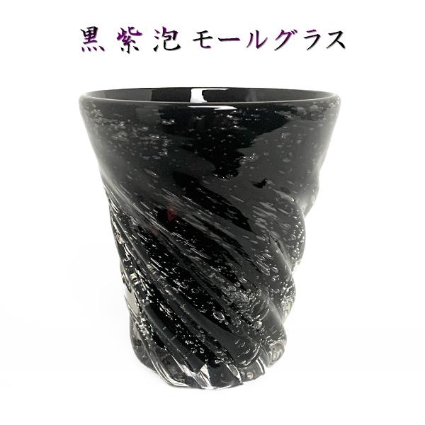 誕生日プレゼント 男性 ロックグラス おしゃれ 琉球ガラス 琉球グラス 父の日 黒紫泡モールグラス