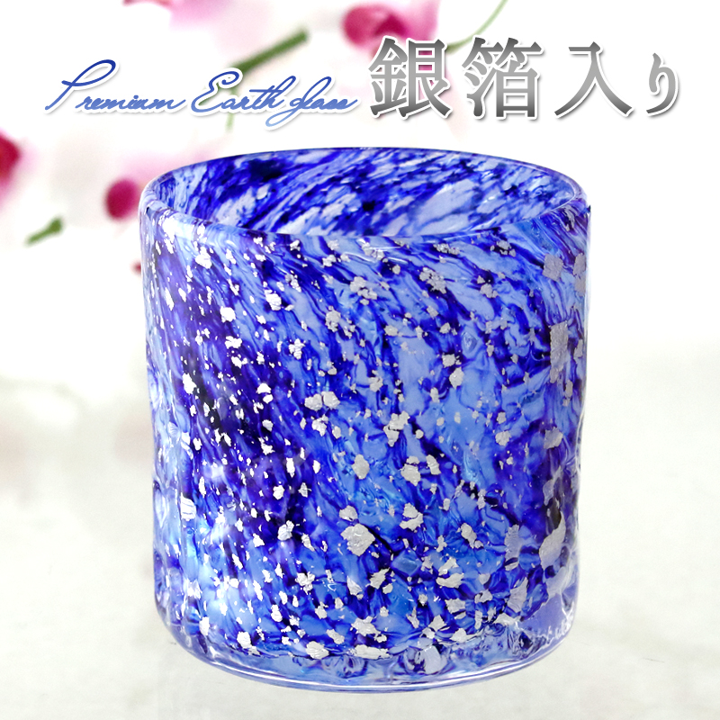 高級琉球ガラス/プレミアムアースグラス銀箔入り