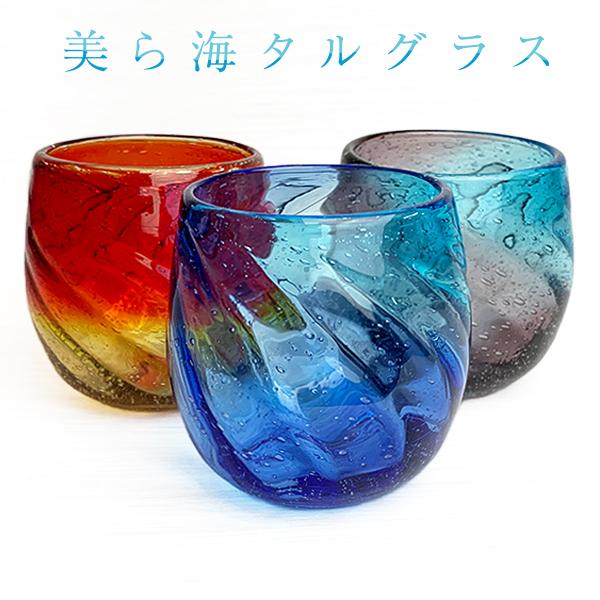 冷茶グラス コップ カップ 琉球ガラス グラス 美ら海タルグラス