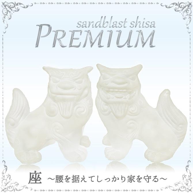 【送料無料】プレミアムクリスタルサンドブラストシーサー