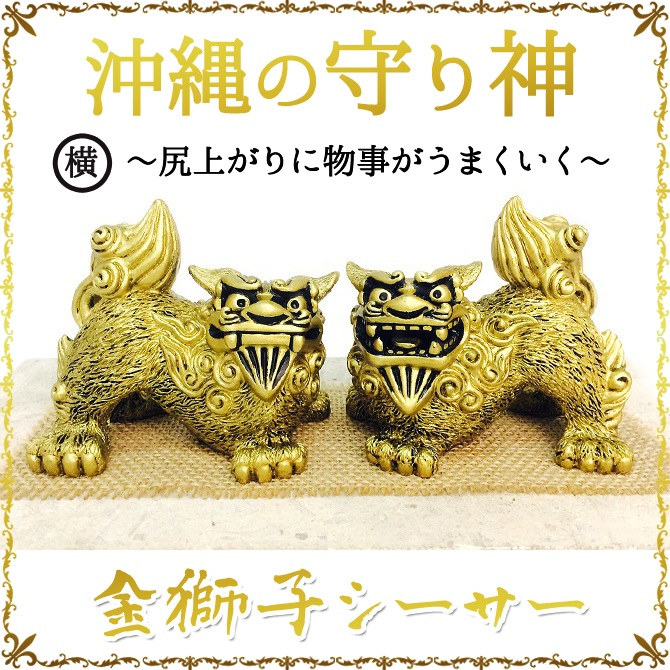 「金獅子シーサー/横」