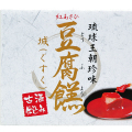 沖縄 お土産 豆腐 琉球王朝珍味 紅あさひ 古酒仕込み 豆腐よう 城 ぐすく 2粒