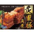 沖縄 お土産 沖縄伝統の味 黒糖 泡盛 仕込み とろけるような柔らかさ 炙り黒豚角煮 350g