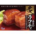 沖縄 お土産 箸でほぐれる柔らかさ 琉球王朝の宮廷料理ラフティ 炙りラフティ 350g