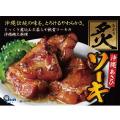 沖縄 お土産 沖縄伝統の味 とろけるやわらかさ 軟骨ソーキ 沖縄郷土料理 炙りソーキ 350g