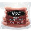 沖縄 お土産 ソーセージ 琉球在来豚 スモーク工房 腸詰め あぐーあらびきソーセージ 冷蔵