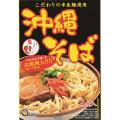 沖縄 お土産 沖縄そば やわらかで旨い三枚肉入り 沖縄そば 半生麺 2食入